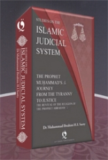 Studies on the  Islamic Judicial System paperback English