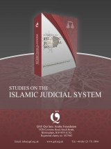 Studies on the Islamic Judicial System