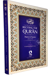 The Science of Reciting the Qur\'an Theory & Practice with DVDs