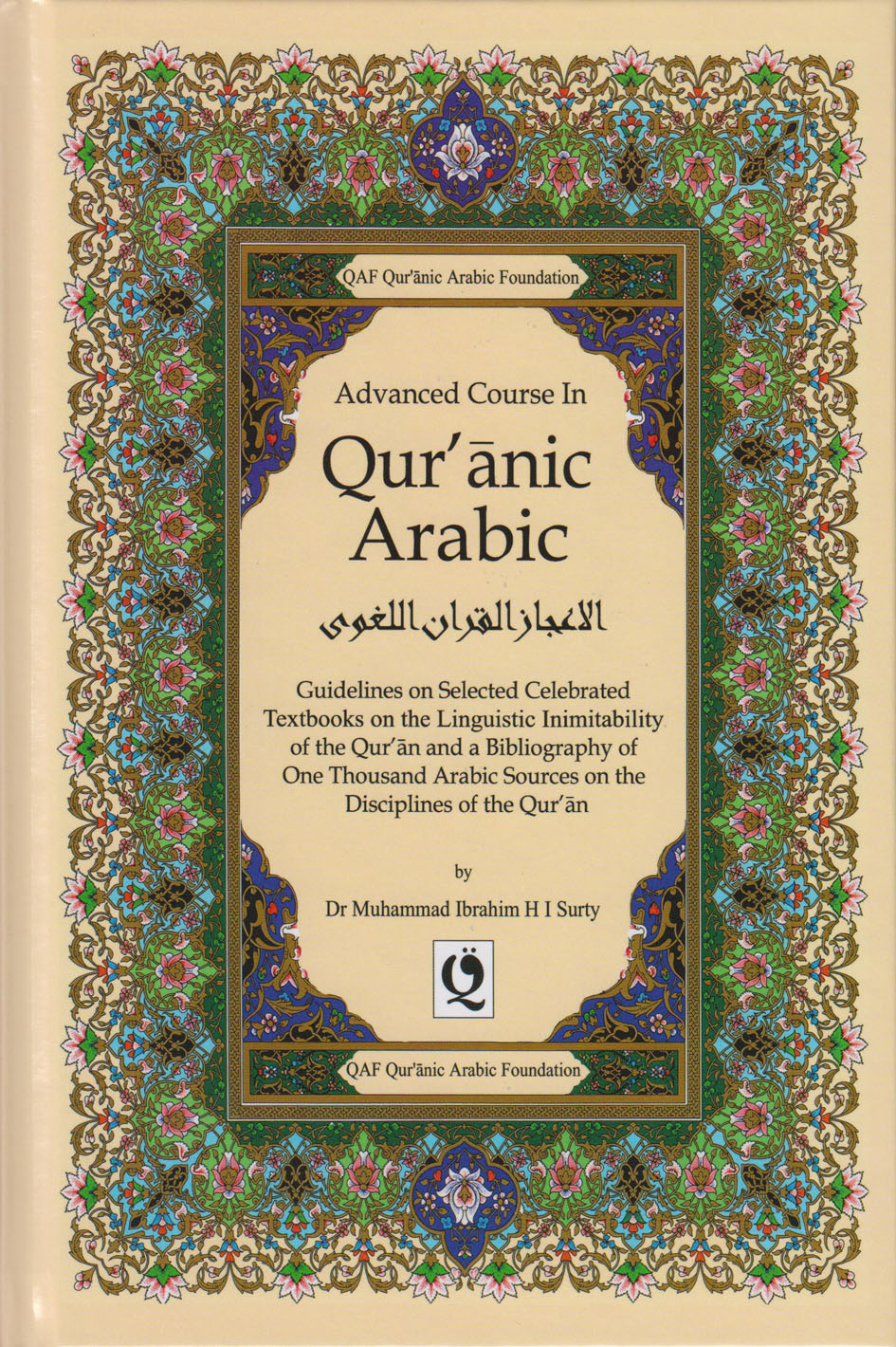 Advanced Course in Qur'anic Arabic