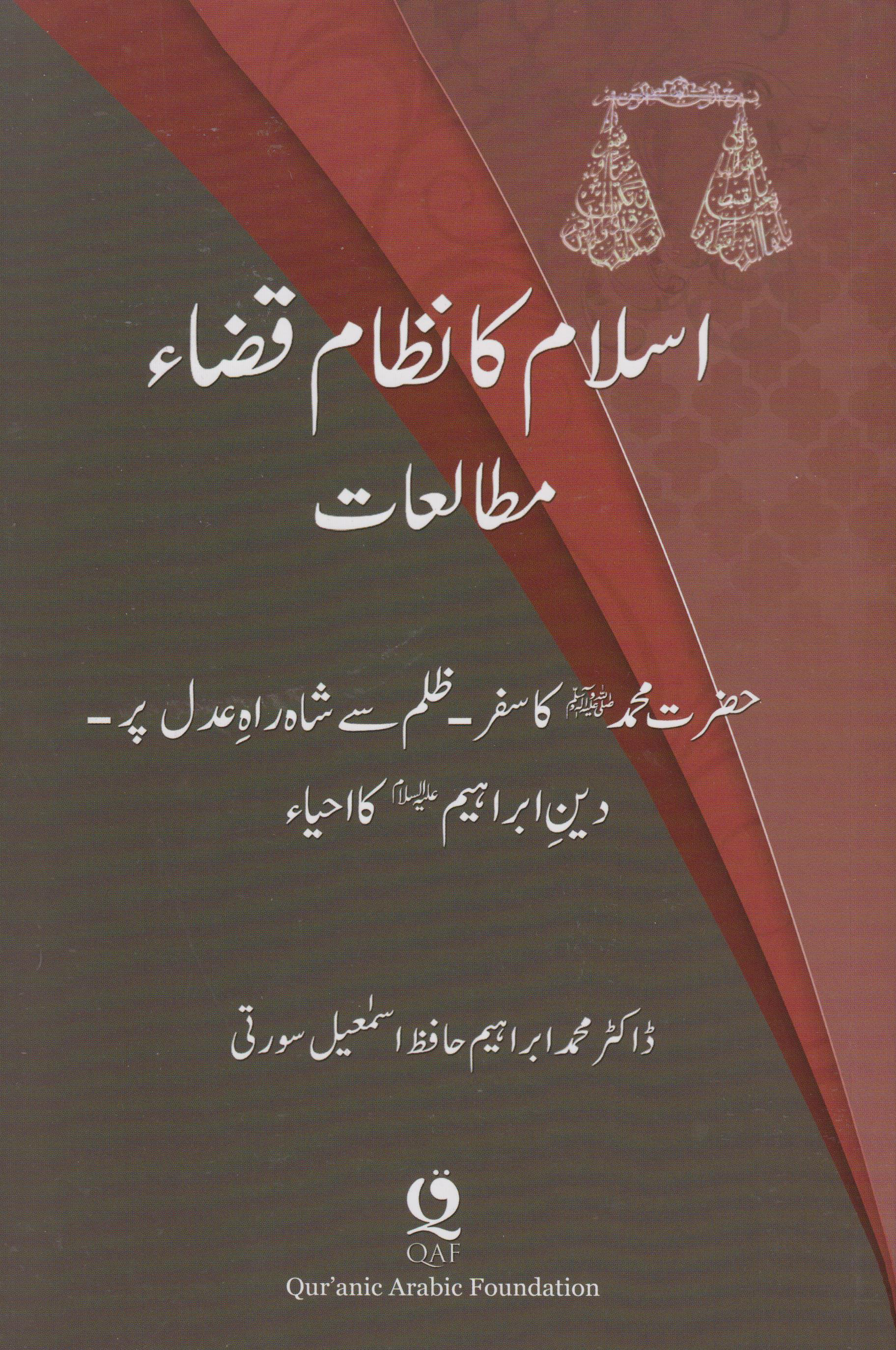 Studies on the Islamic Judicial System (Paperback, Urdu)