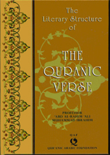 The Literary Structure of the Qur\'anic Verse